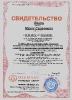 Личные сертификаты